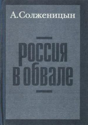 Россия в обвале