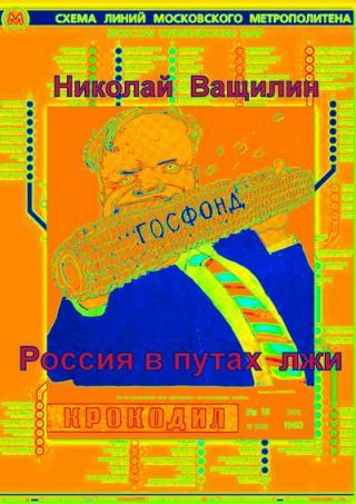 Россия в путах лжи