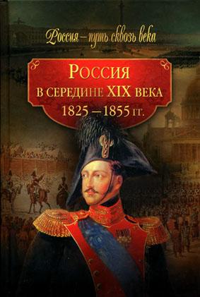 Россия в середине ХIХ века. 1825-1855 гг.