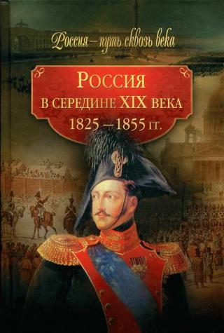 Россия в середине XIX века (1825-1855 гг.)