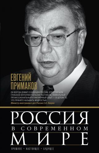 Россия в современном мире. Прошлое, настоящее, будущее [сборник]
