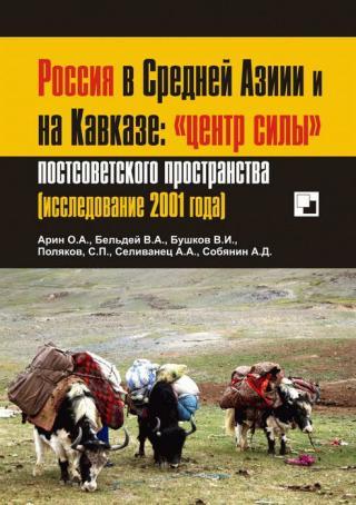 Россия в Средней Азии и на Кавказе: «центр силы» постсоветского пространства