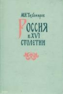 Россия в XVI столетии
