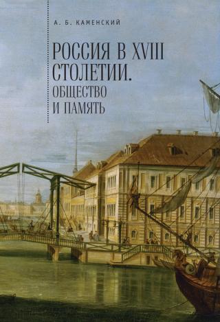 Россия в XVIII столетии: общество и память [Исследования по социальной истории и исторической памяти]