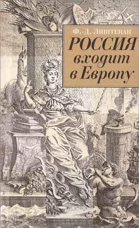 Россия  входит  в  Европу:  Императрица Елизавета  Петровна  и  война  за  Австрийское  наследство,  1740-1750