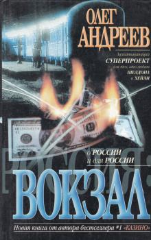 Россия. Вокзал