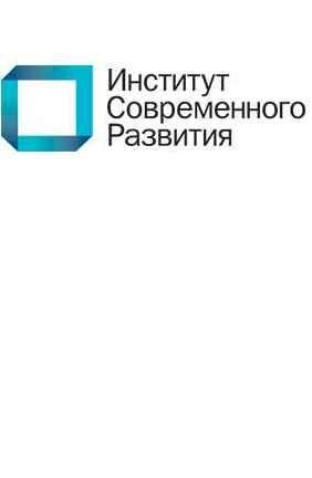 Россия XXI века: образ желаемого завтра