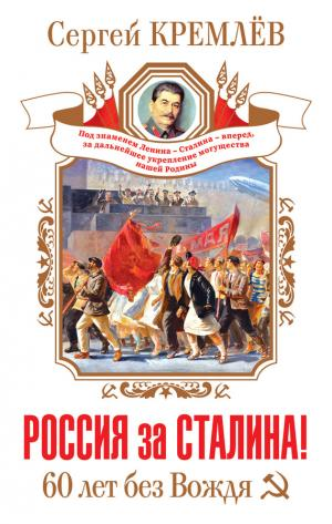 Россия за Сталина! 60 лет без Вождя