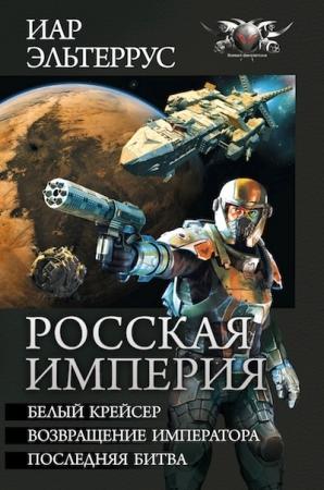 Росская империя (сборник)