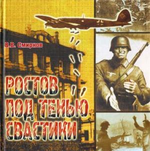 Ростов под тенью свастики