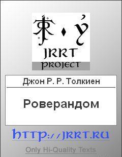 Роверандом (перевод Н. Шантырь)