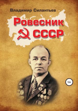 Ровесник СССР: Всюду Вселенную я объехал