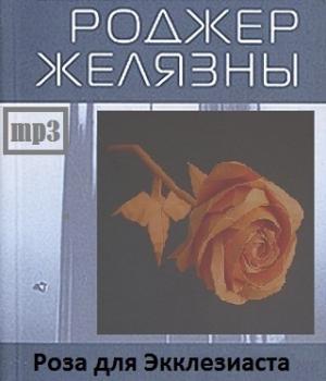 Роза для Экклезиаста