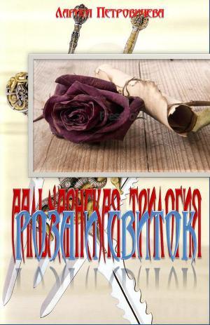 Роза и свиток