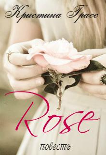 Роза (СИ)