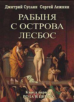 Античная рабыня онлайн
