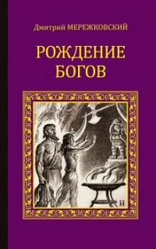 Рождение богов. Тутанкамон на Крите