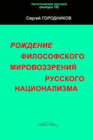 РОЖДЕНИЕ ФИЛОСОФСКОГО МИРОВОЗЗРЕНИЯ РУССКОГО НАЦИОНАЛИЗМА