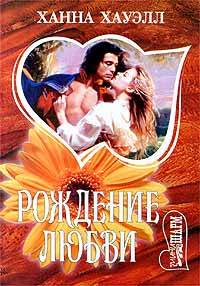 Рождение любви=Янтарное пламя [His Bonnie Bride=Amber Flame]
