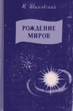 Рождение миров: Очерк современным представлений о возникновении и развитии солнечной системы