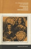 Рождение новой математики