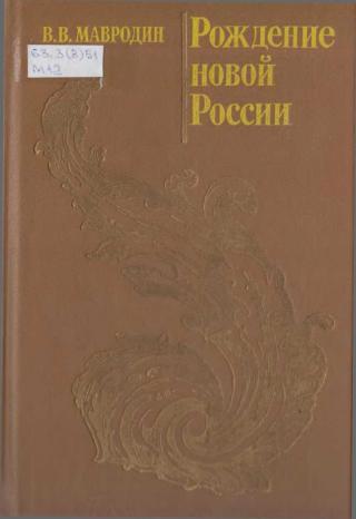 Рождение новой России