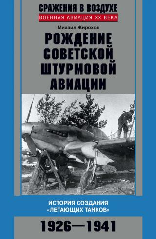 Рождение советской штурмовой авиации [История создания «летающих танков», 1926–1941]
