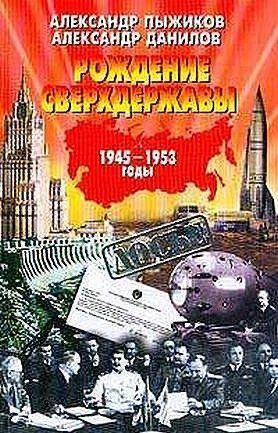 Рождение сверхдержавы: 1945-1953 гг.