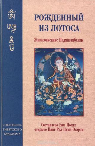 РОЖДЕННЫЙ ИЗ ЛОТОСА. Жизнеописание Падмасамбхавы