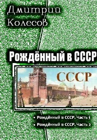 Рожденный в CССР. Дилогия
