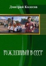 Рожденный в СССР. Часть 2 (СИ)