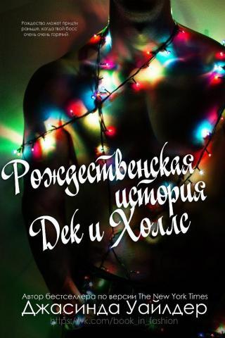 Рождественская история Дек и Холлс