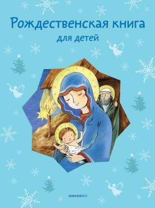 Рождественская книга для детей [антология] [Художник Д. Ю. Лапшина]