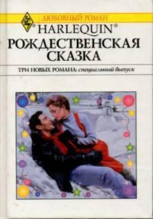Рождественская сказка (Сборник)