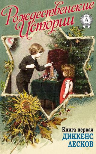 «Рождественские истории». Книга первая. Диккенс Ч.; Лесков Н.