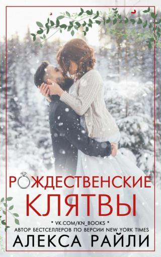 Рождественские клятвы (ЛП)
