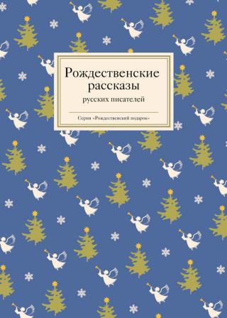 Рождественские рассказы русских писателей [антология]