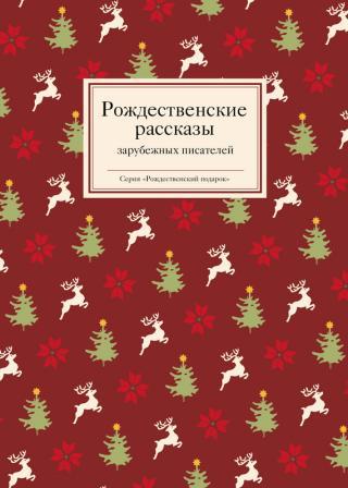 Рождественские рассказы зарубежных писателей [антология]
