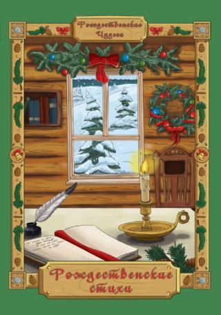 Рождественские стихи [антология]