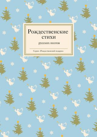 Рождественские стихи русских поэтов [антология]