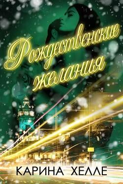 Рождественские желания (ЛП)