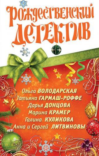 Рождественский детектив 2010