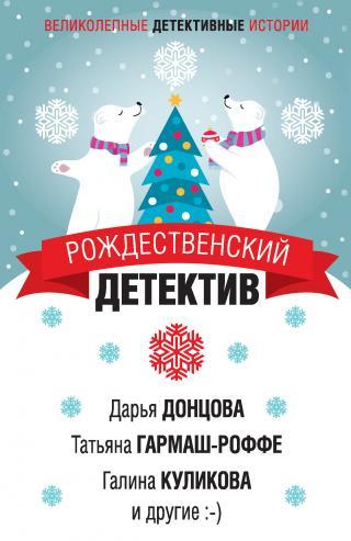 Рождественский детектив [litres]