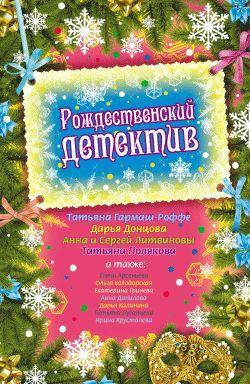 Рождественский детектив (сборник рассказов)
