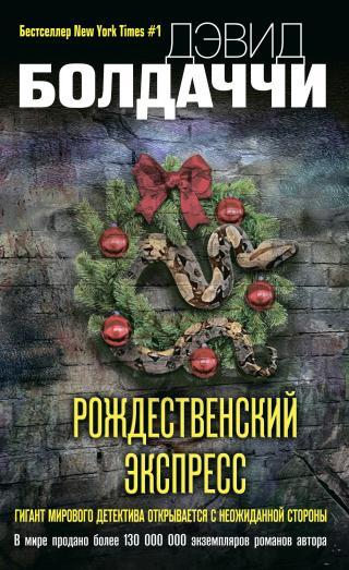 Рождественский экспресс [litres][The Christmas Train-ru]