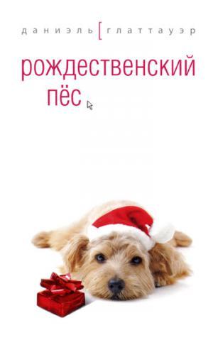Рождественский пёс [Der Weihnachtshund]
