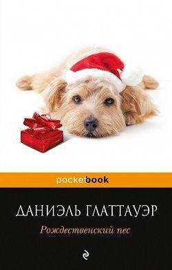 Рождественский пёс (др. изд.)