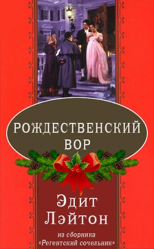 Рождественский вор (ЛП)