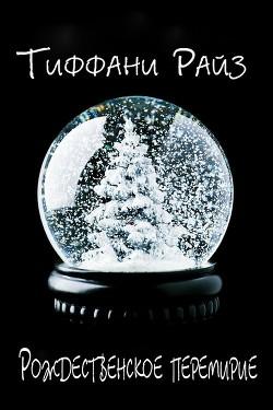 Рождественское перемирие (ЛП)