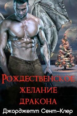 Рождественское желание дракона (ЛП)